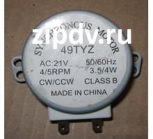 Мотор тарелки для СВЧ печи 21V SVCH-025